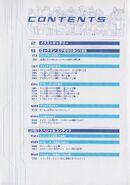 Secret of Rockman EXE - Contents
