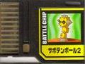 BattleChip688