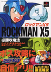 PlayStation Kanpeki Kouryaku Series 118