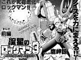 Shooting Star Rockman 3 (manga)