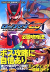 Capcom Kanpeki Kouryaku Series 15