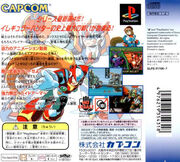 Rockman X4 (PlayStation the Best) back