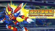 【ROCKMAN X DiVE】時空的斬鐵鬼 Space-Time Jumper