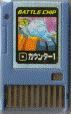 BattleChip060