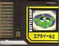BattleChip643