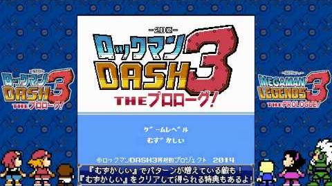 2D版ロックマンDASH3 『ファイナルPV』