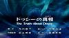 Tribe - 09 - Japanisch