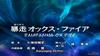 Star Force - 09 - Japanisch