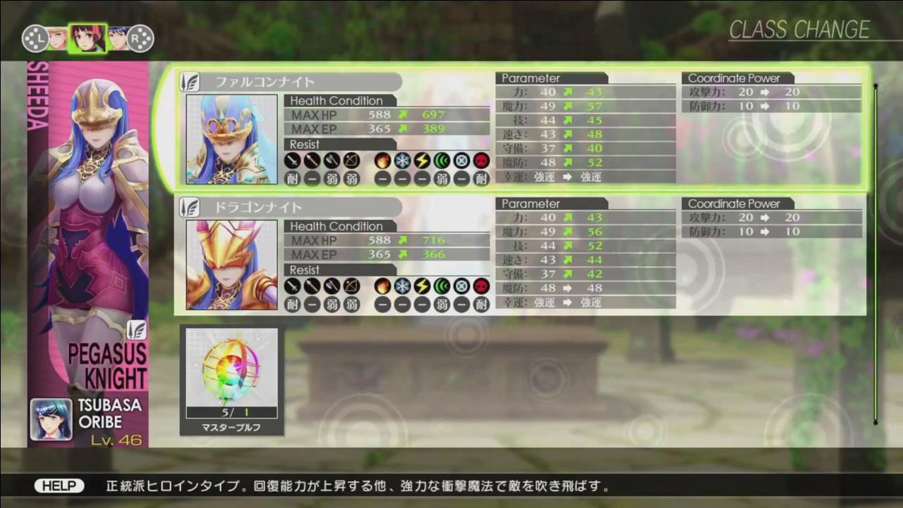 Class Change   Megami Tensei Wiki   Fandom