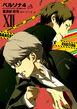 Persona 4 Cover 12