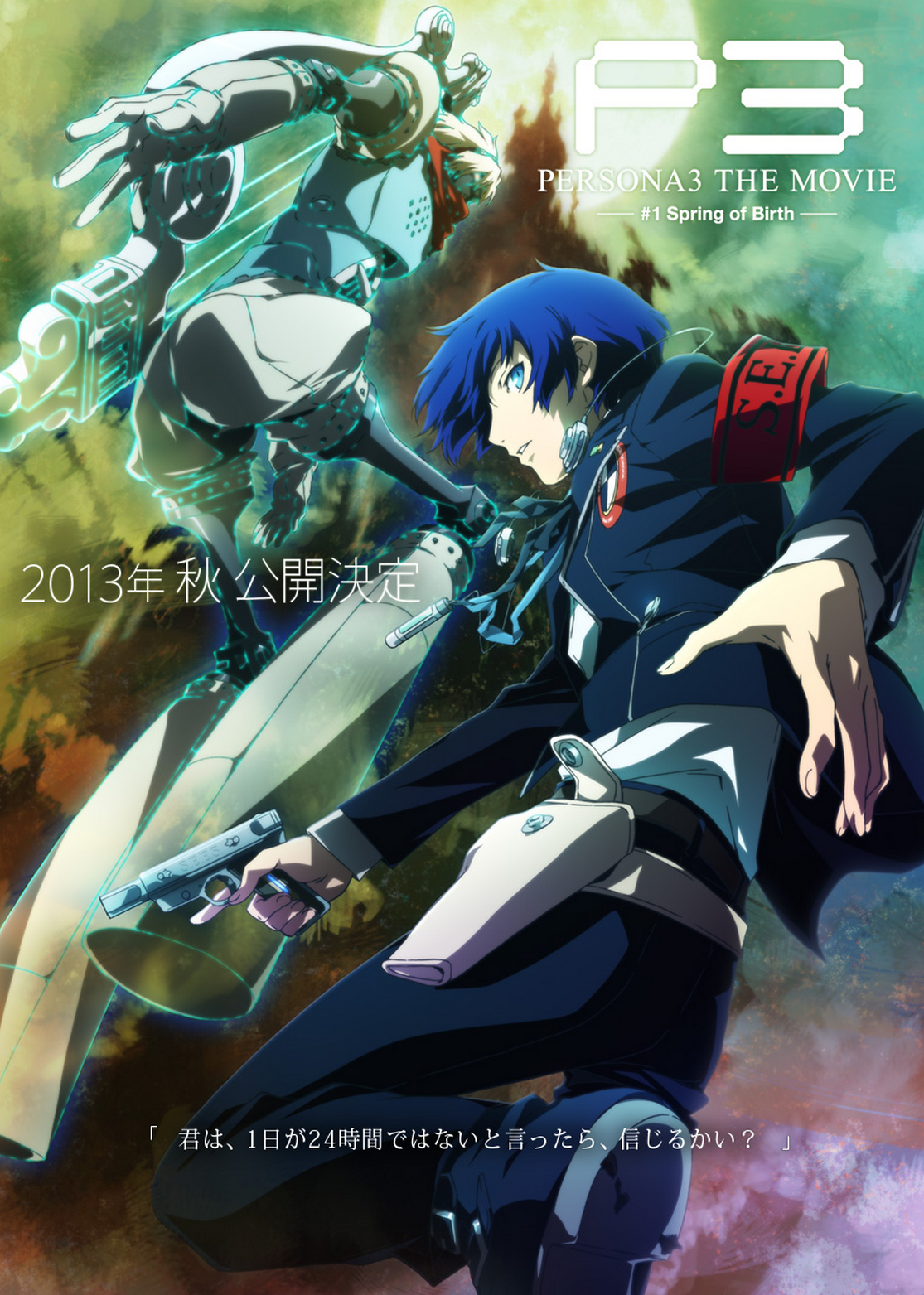 Persona 3 iphone 5 wallpaper - P3 Movie Promo Poster Png