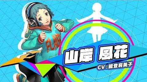 5 24発売!【P3D】山岸風花(CV.能登麻美子)