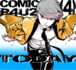 P4U2 manga volume 4 illustration release of Yu Narukami