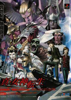 Shin Megami Tensei 1 Official Poster