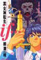 SMT if Manga.jpg