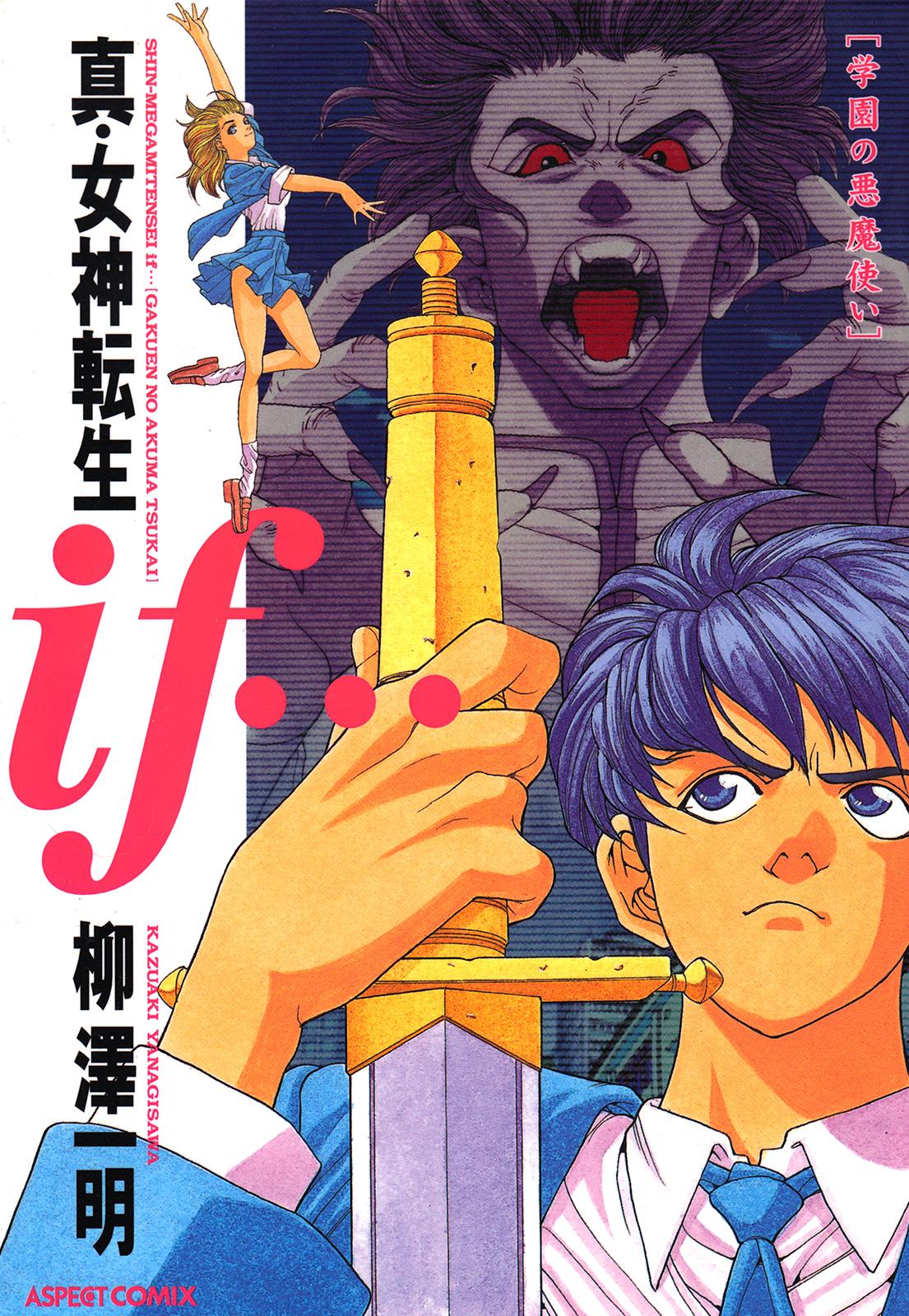 Shin Megami Tensei: if... (Manga) | Megami Tensei Wiki ...