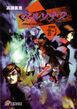 Persona 2 Eternal Punishment Novel cover