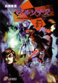 Persona 2 Eternal Punishment Novel cover.jpg