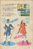 Hero and Heroine h