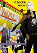 Persona 4 Cover 3
