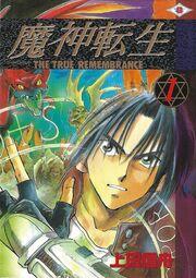 Majin Tensei Manga Volume 1