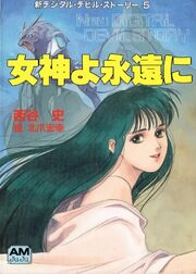 NDSS Vol.5 Cover