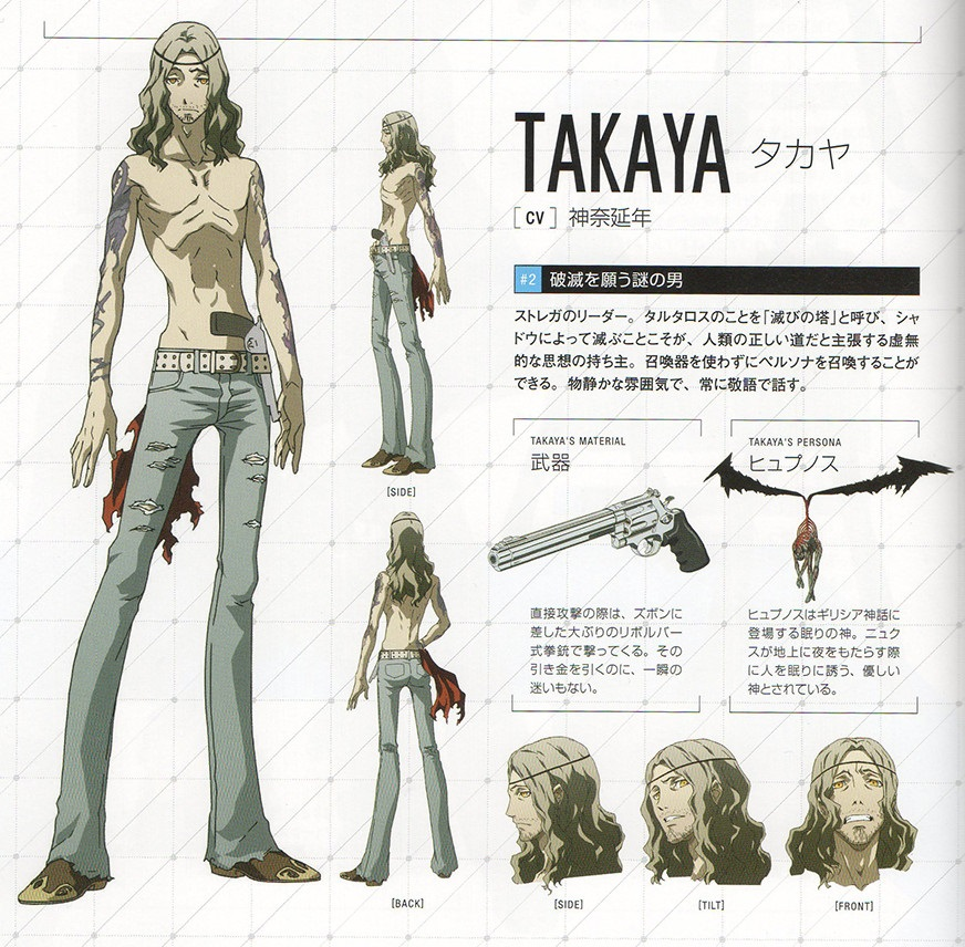 Takaya Sakaki Megami Tensei Wiki Fandom