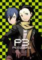 Persona 3 Manga 3.jpg
