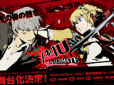 Persona 4 The Ultimate in Mayonaka Arena Stageplay