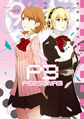 P3 Manga Volume 9 cover.jpg