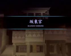 Bandou Shrine