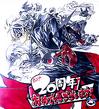 Persona 20th Anniversary Commemoration Illustrated, P5, 01