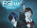 Persona 3: the Weird Masquerade -Gunjou no Meikyuu-