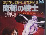 Digital Devil Story 2: Warrior of the Demon City
