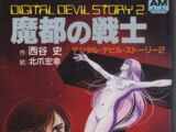 Digital Devil Story 2: Mazu no senshi