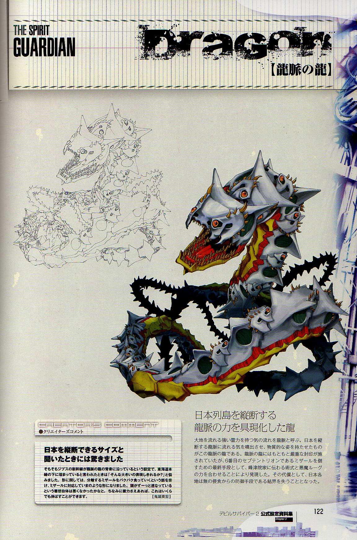 Dragons Stream