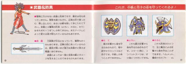 Arquivo:MegamiTensei-UserManual 15.jpg