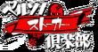 Persona Stalker Logo