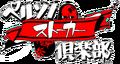 Persona Stalker Logo.png