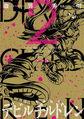DC Manga Reprint 2.jpg