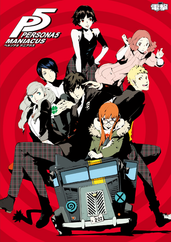 File:Illustration of Phantom Theives of Heart for P5 Maniax User Handbook Cover Illustration.png