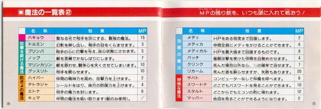 Arquivo:MegamiTensei-UserManual 17.jpg