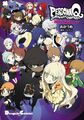 Persona Q Shadow of the Labyrinth Roundabout (DengekiComicsEX) cover.jpg