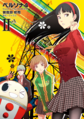 Persona 4 Cover 2.png