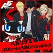 P5 Gekkoukan High School costumes DLC