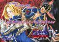 SMTIV DEMONIC GENE Volume 1 Cover.jpg