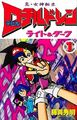 DC LD Manga 1.jpg