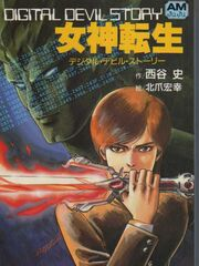 DDS Megami Tensei Original