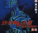 Shin Megami Tensei III: Nocturne Konton