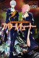Quantum Devil Saga - Avatar Tuner I.jpg